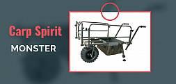 Wózek wędkarski Carp Spirit Monster